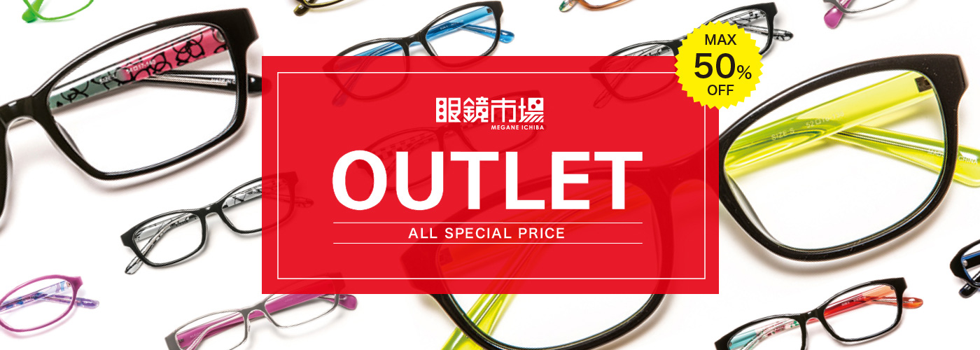 眼鏡市場ALOOK OUTLET MAX50%OFF ALL SPECIAL PRICE