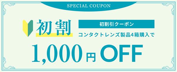 眼鏡 市場 クーポン 2000 円