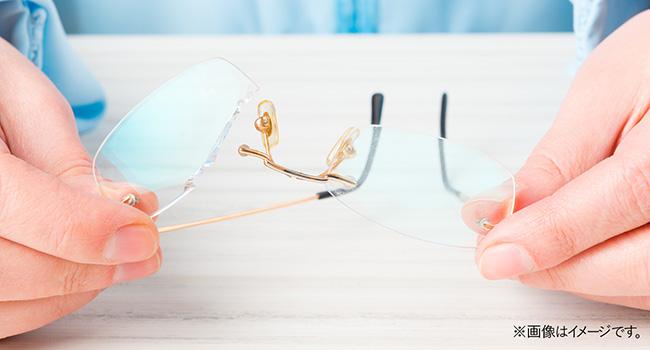 メガネ の レンズ が 外れ た