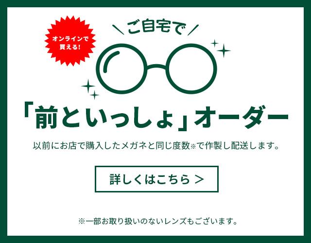 眼鏡 市場 川崎