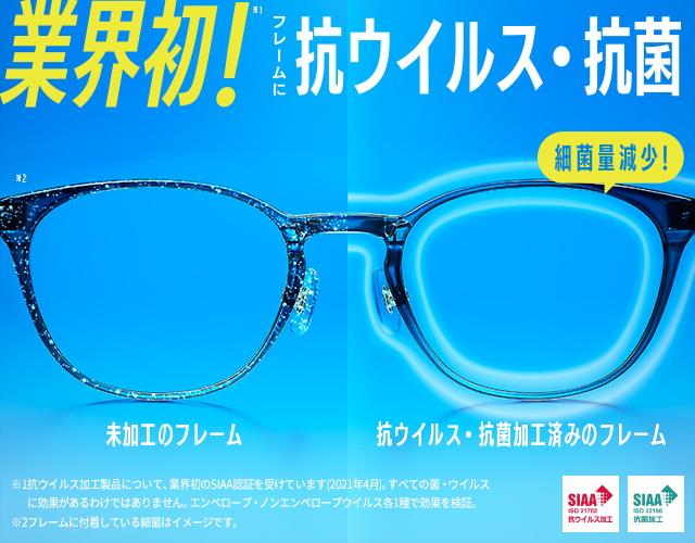 眼鏡 市場 相模原